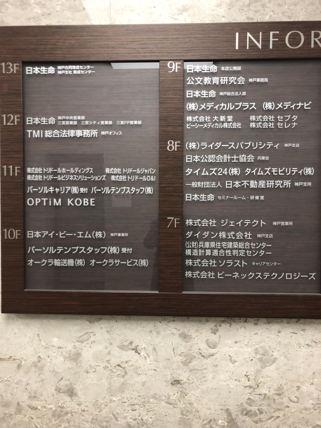 神戸 テンプスタッフ